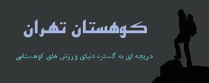 كوهستان تهران